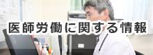 医師労働に関する情報