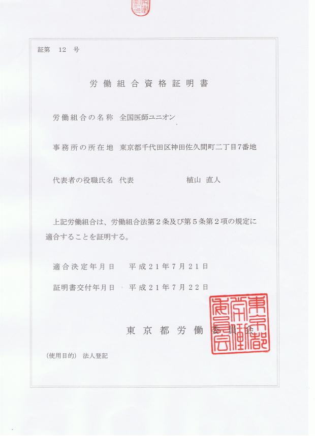 労働組合資格証明書・イメージ