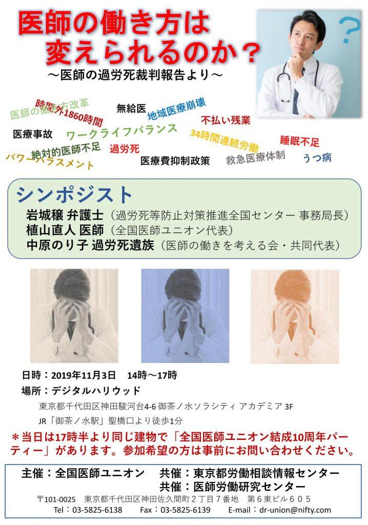 ユニオン総会シンポチラシ2019.11.3